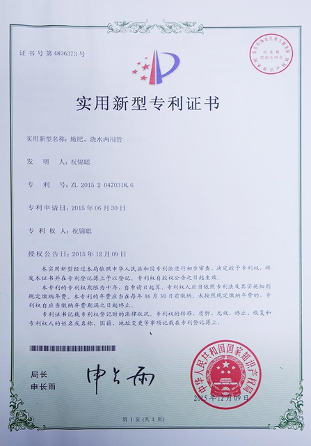 UTILITY-MODEL-PATENT-CERTIFICATE-OF-A-DUAL-PURPOSE-PVC-HOSE-FOR-FERTILIZATION-AND-WATERING