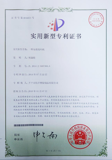 UTILITY-MODEL-PATENT-CERTIFICATE-OF-A-HIGH-EFFICIENCY-MIXER
