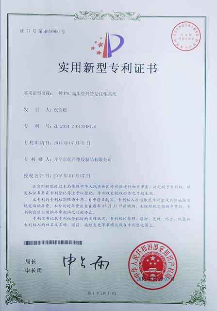 UTILITY-MODEL-PATENT-CERTIFICATE-OF-A-INJECTION-MOLDING-EQUIPMENT-FOR-PVC-SPRAY-HOSE-OUTER-LAYER